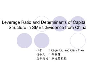 Leverage Ratio and Determinants of Capital Structure in SMEs :Evidence from China