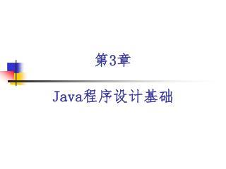 第 3 章 Java 程序设计基础