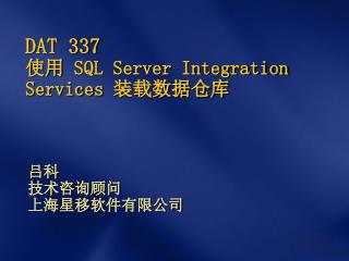 DAT 337 使用  SQL Server Integration Services  装载数据仓库