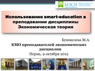 Использование smart-education  в  преподавании  дисциплины  Экономическа