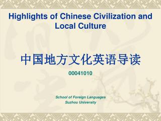 Highlights of Chinese Civilization and Local Culture