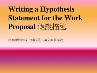 Writing a Hypothesis Statement for the Work Proposal  假設描述 柯泰德網路線上科技英文論文編修服務