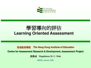 學習導向的評估 Learning Oriented Assessment