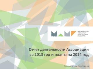 Отчет деятельности Ассоциации  за 2013 год и планы на 2014 год