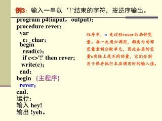 program  p4 (input , output) ; procedure rever ; var     c : char ; begin     read(c) ;