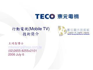 行動電視 (Mobile TV)  技術簡介