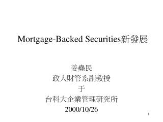 Mortgage-Backed Securities 新發展