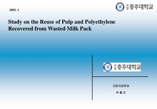 Study on the Reuse of Pulp and Polyethylene  Recovered from Wasted Milk Pack