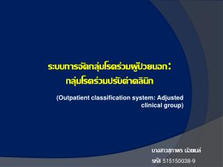 (Outpatient classification system: Adjusted clinical group)
