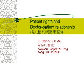 P atient rights and Doctor-patient relationship 病人權利 與 醫 患關係