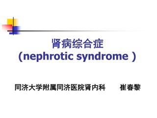 肾病综合症 (nephrotic syndrome )