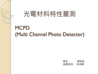 MCPD ( Multi Channel Photo Detector )