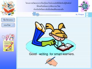 Good   writing  for smart learners.
