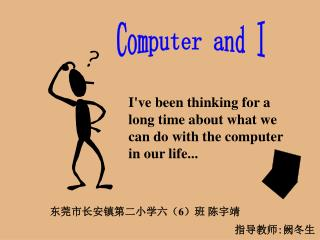 I've been thinking for a long time about what we can do with the computer in our life...