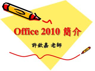 Office 2010  簡介