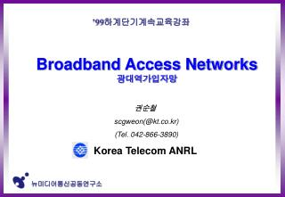 Broadband Access Networks 광대역가입자망