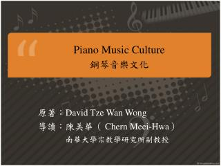 Piano Music Culture 鋼琴音樂文化