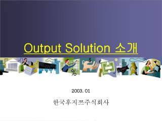 Output Solution  소개