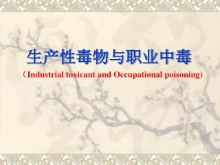 生产性毒物与职业中毒 ( Industrial toxicant  and Occupational poisoning)