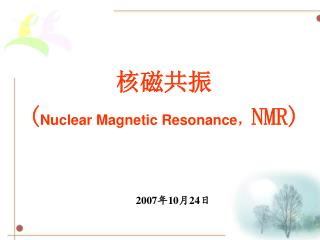 核磁共振 ( Nuclear Magnetic Resonance , NMR)