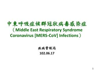 中東呼吸症候群冠狀病毒感染症 ( Middle East Respiratory Syndrome Coronavirus [MERS-CoV] Infections )