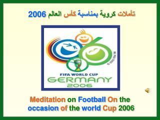 تأملات كروية بمناسبة كأس العالم 2006