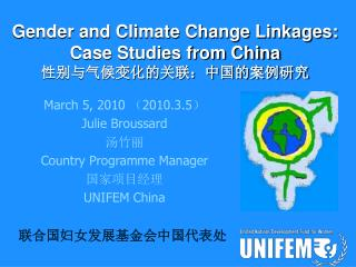 Gender and Climate Change Linkages:  Case Studies from China 性别与气候变化的关联:中国的案例研究