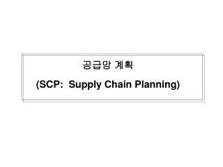 공급망 계획 ( SCP:  Supply Chain Planning)
