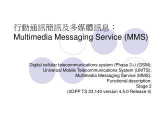 行動通訊簡訊及多媒體訊息: Multimedia Messaging Service (MMS)