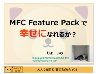 MFC Feature Pack で 幸せに なれるか?
