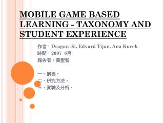 MOBILE GAME BASED LEARNING - TAXONOMY AND STUDENT EXPERIENCE