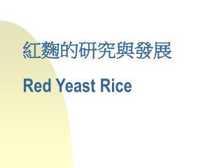 紅麴的研究與發展 Red Yeast Rice