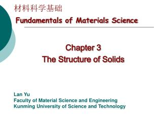 材料科学基础 Fundamentals of Materials Science