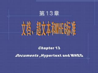 第 13 章 文档、超文本和 MHEG 标准