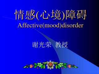 情感 ( 心境 ) 障碍 Affective(mood)disorder