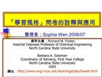 :Richard M. Felder Hoechst Celanese Professor of Chemical Engineering North Carolina State University  Barbara A. Soloma