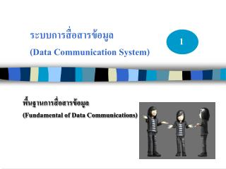 Data Communication System