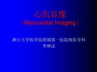 心肌显像 ( Myocardial Imaging)