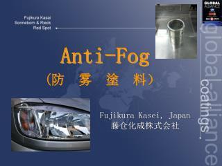 Anti-Fog ( 防  雾  塗 料)