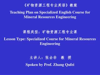 《 矿物资源工程专业英语 》 教案 Teaching  Plan on Specialized English Course for Mineral Resources Engineering