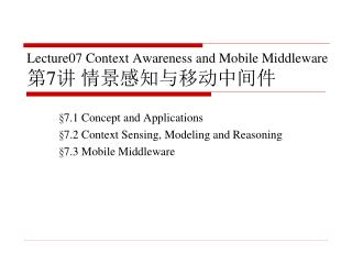 Lecture07 Context Awareness and Mobile Middleware 第 7 讲 情景感知与移动中间件