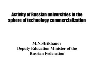 Activity of Russian universities in the sphere of technology commercialization