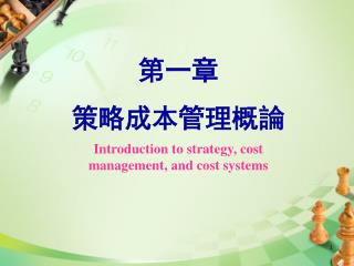 第一章    策略成本管理概論 Introduction to strategy, cost management, and cost systems