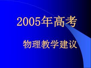 2005 年高考  物理教学建议