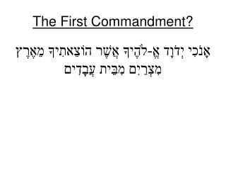 The First Commandment?