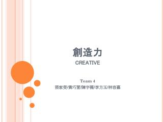 創造力 creative
