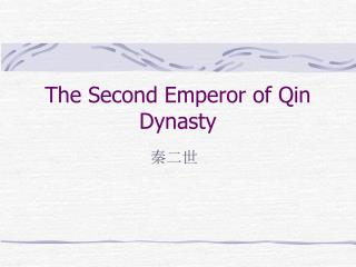 The Second Emperor of Qin Dynasty
