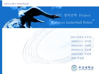 "2007.  창의공학   Project "" Wireless basketball Robot """