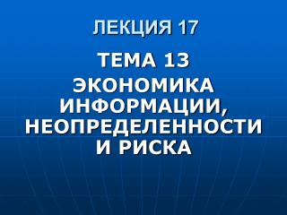 ЛЕКЦИЯ 1 7