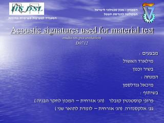 Acoustic signatures used for material test  midterm presentation D 0712